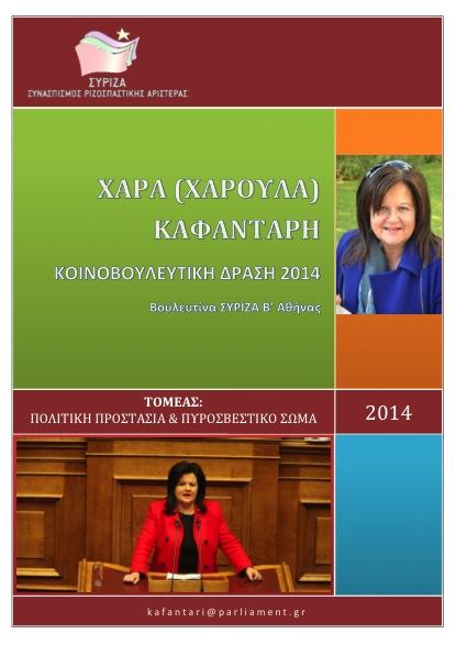 Κοινοβουλευτική Δράση ΠΠ 2014